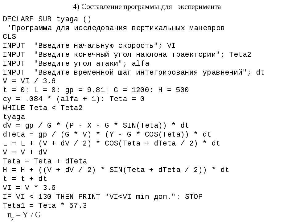 4) Составление программы для эксперимента DECLARE SUB tyaga () 'Программа для...