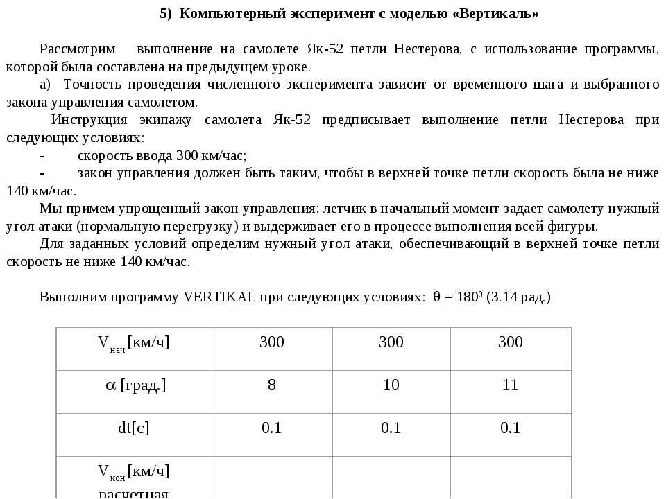 5) Компьютерный эксперимент с моделью «Вертикаль»  Рассмотрим выполнение на ...