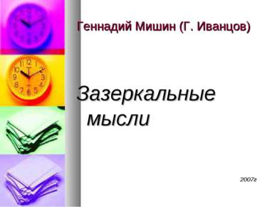 Геннадий Мишин (Г. Иванцов) Зазеркальные мысли 2007г