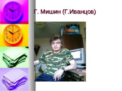 Г. Мишин (Г.Иванцов)