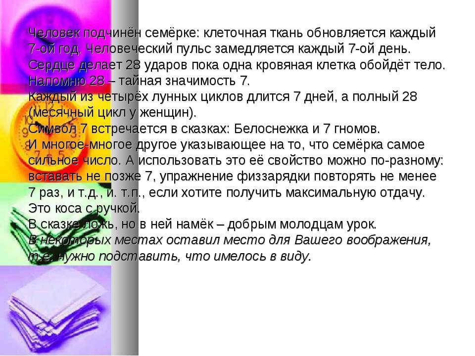 Человек подчинён семёрке: клеточная ткань обновляется каждый 7-ой год. Челове...