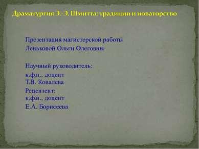 Презентация магистерской работы Леньковой Ольги Олеговны Научный руководитель...