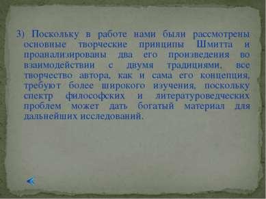 3) Поскольку в работе нами были рассмотрены основные творческие принципы Шмит...