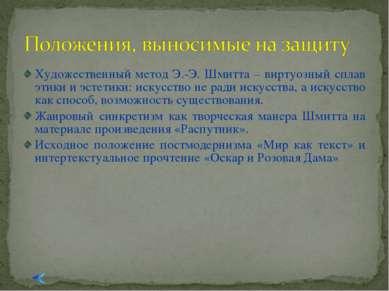 Художественный метод Э.-Э. Шмитта – виртуозный сплав этики и эстетики: искусс...