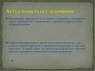 Исследование драматургии Э.-Э. Шмитта (традиций и новаторства) – одно из прио...