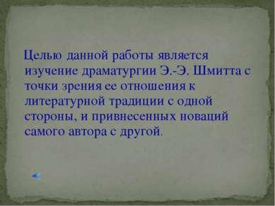 Целью данной работы является изучение драматургии Э.-Э. Шмитта с точки зрения...
