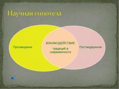 ВЗАИМОДЕЙСТВИЕ традиций в современности Просвещение Постмодернизм