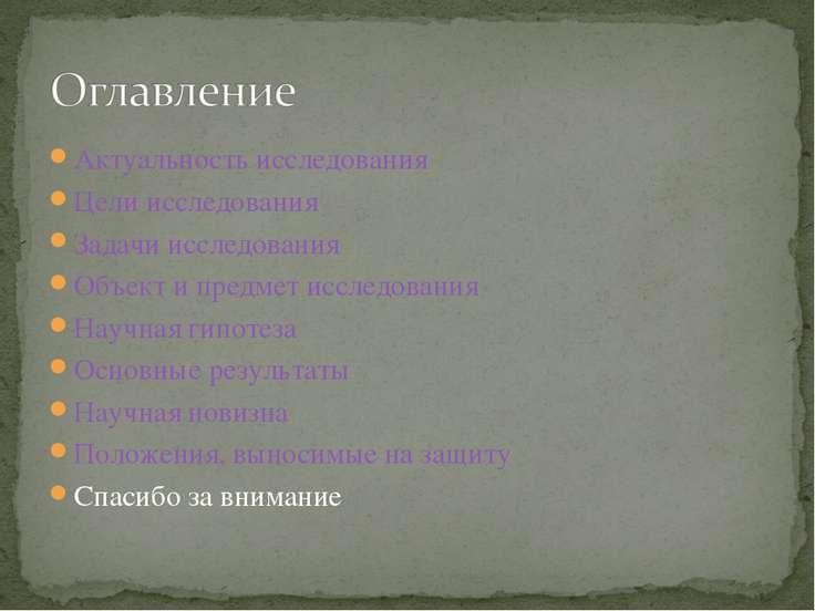 Актуальность исследования Цели исследования Задачи исследования Объект и пред...