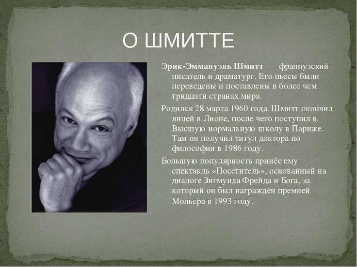 О ШМИТТЕ Эрик-Эммануэль Шмитт — французский писатель и драматург. Его пьесы ...
