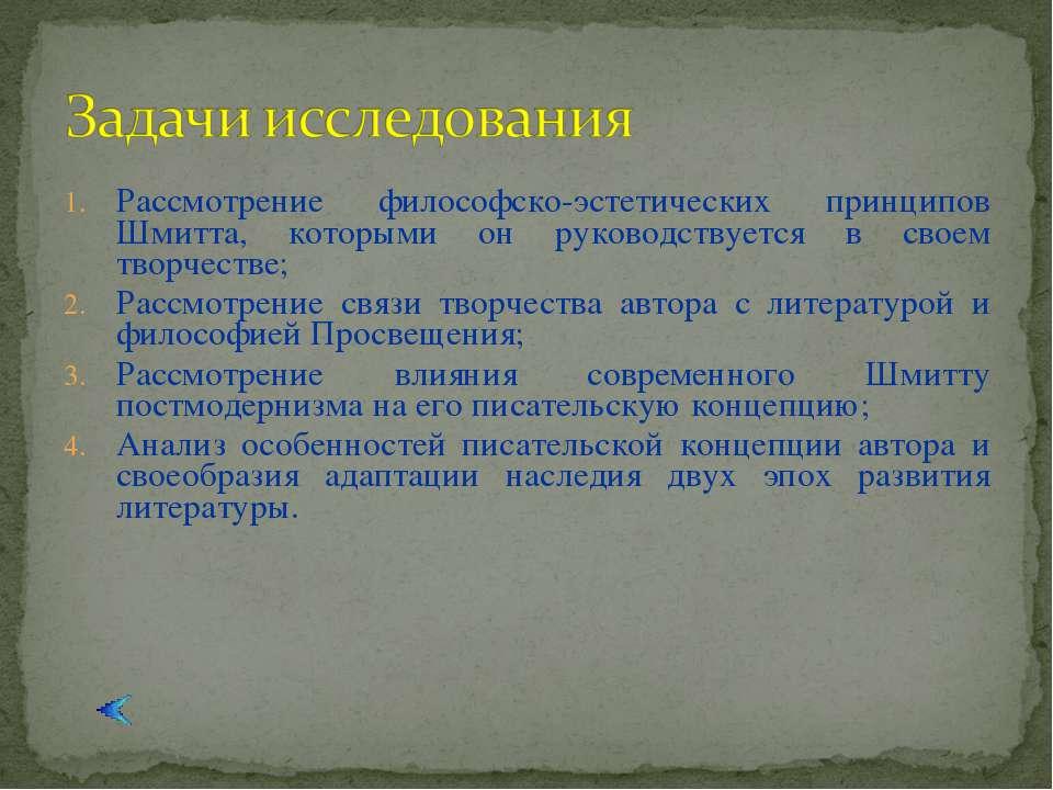 Рассмотрение философско-эстетических принципов Шмитта, которыми он руководств...
