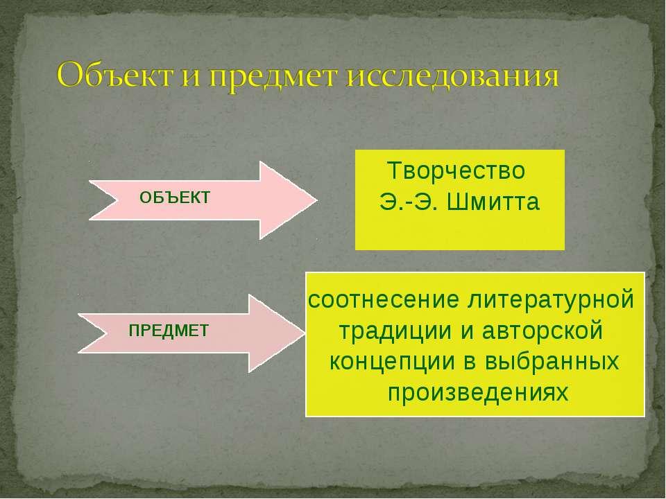 соотнесение литературной традиции и авторской концепции в выбранных произведе...
