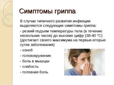 Симптомы гриппа В случае типичного развития инфекции выделяются следующие сим...