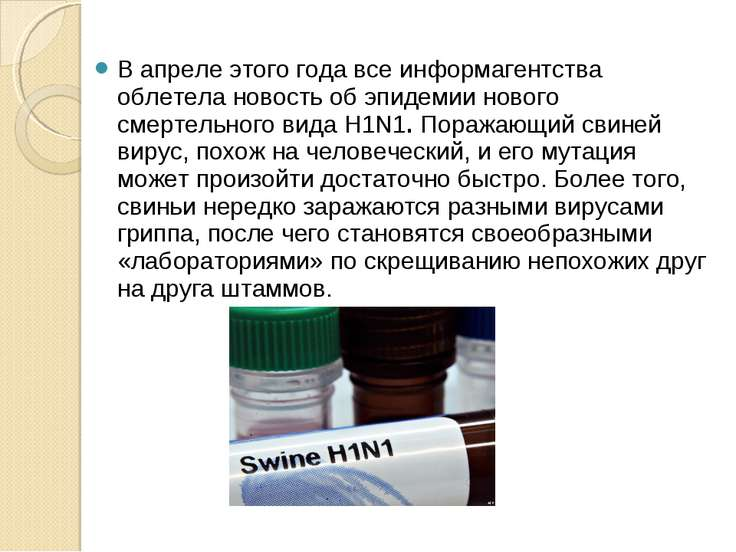 В апреле этого года все информагентства облетела новость об эпидемии нового с...