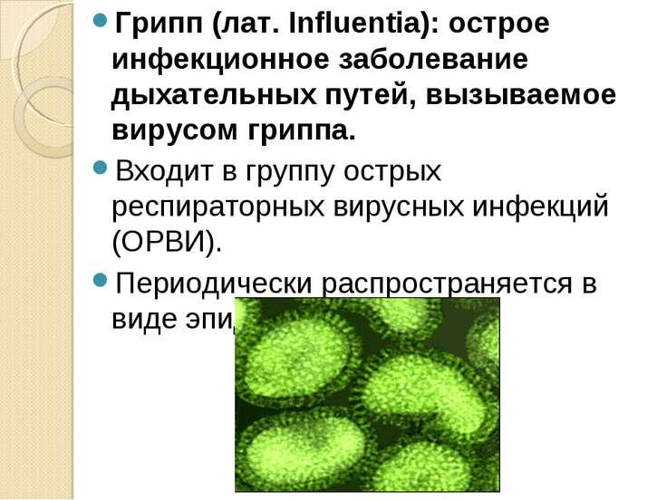 Грипп (лат. Influentia): острое инфекционное заболевание дыхательных путей, в...