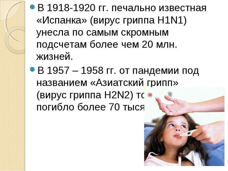 В 1918-1920 гг. печально известная «Испанка» (вирус гриппа H1N1) унесла по са...