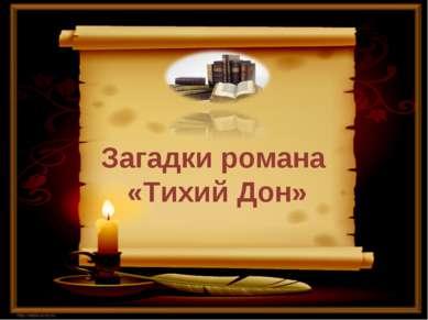 Загадки романа «Тихий Дон» http://aida.ucoz.ru