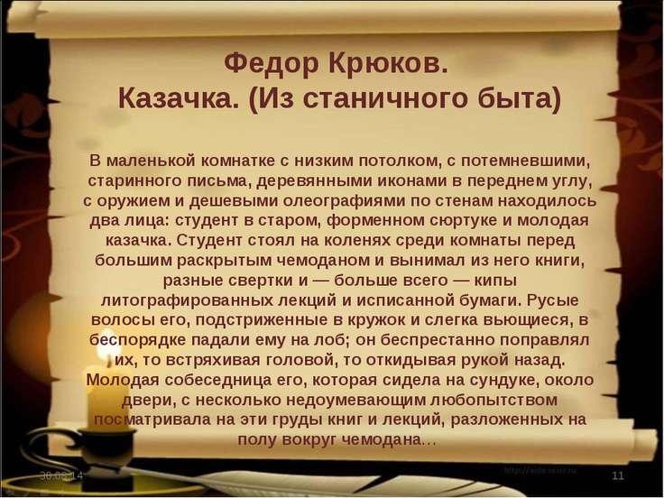 * * Федор Крюков. Казачка. (Из станичного быта) В маленькой комнатке с низким...