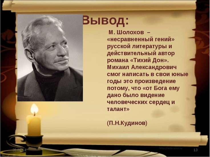 Вывод: * * М. Шолохов – «несравненный гений» русской литературы и действитель...