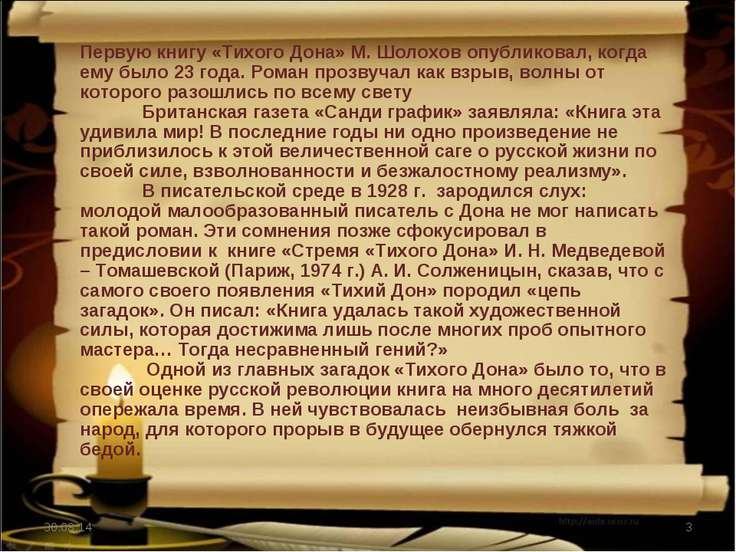 * * Первую книгу «Тихого Дона» М. Шолохов опубликовал, когда ему было 23 года...