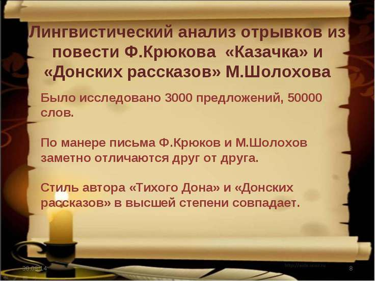 Лингвистический анализ отрывков из повести Ф.Крюкова «Казачка» и «Донских рас...