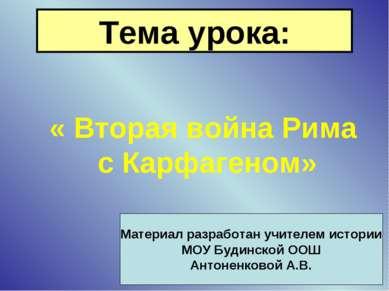 Тема урока: « Вторая война Рима с Карфагеном» Материал разработан учителем ис...