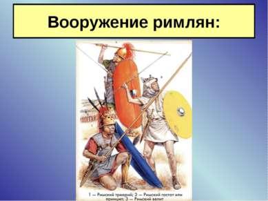 Вооружение римлян: