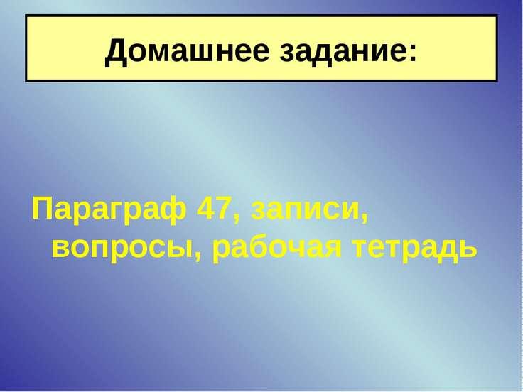 Домашнее задание: Параграф 47, записи, вопросы, рабочая тетрадь