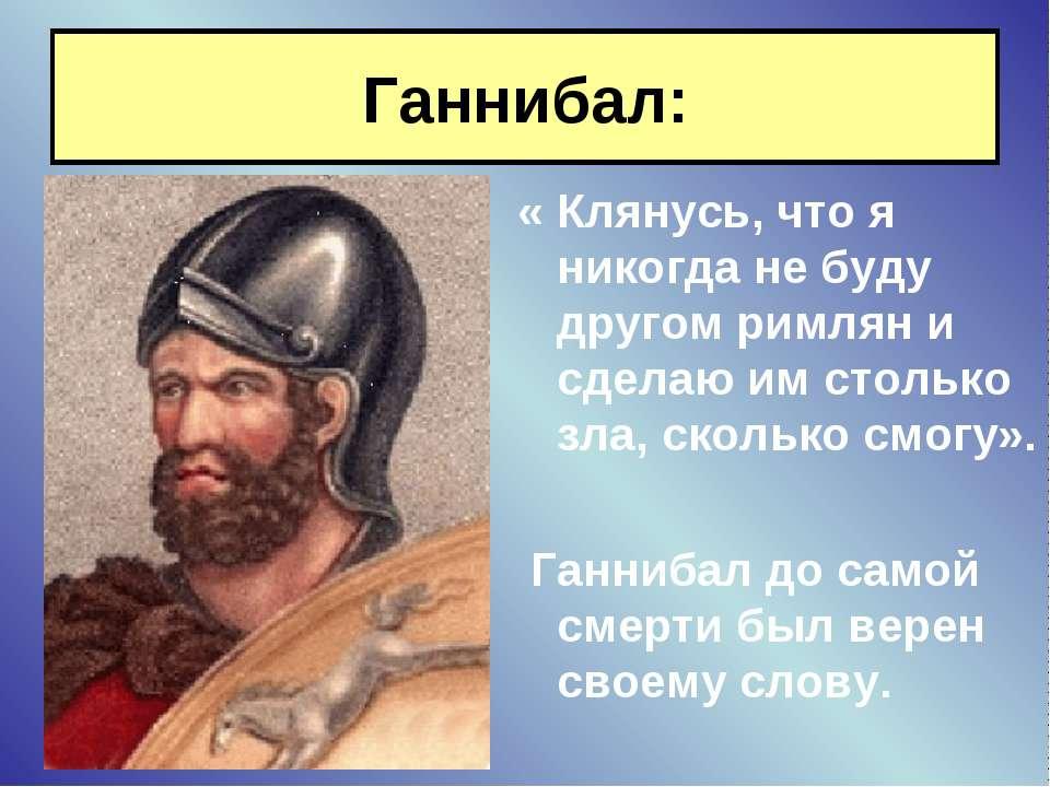 Ганнибал: « Клянусь, что я никогда не буду другом римлян и сделаю им столько ...