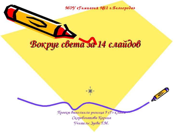 Вокруг света за 14 слайдов Проект выполнила ученица 9 «Г» класса Скоробогатов...
