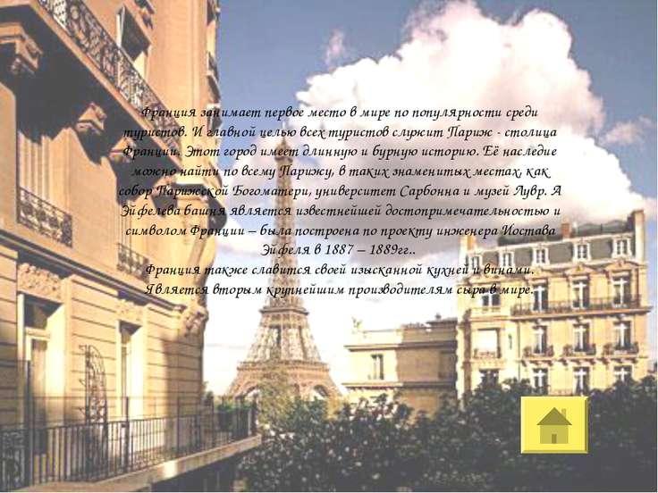 Франция занимает первое место в мире по популярности среди туристов. И главно...