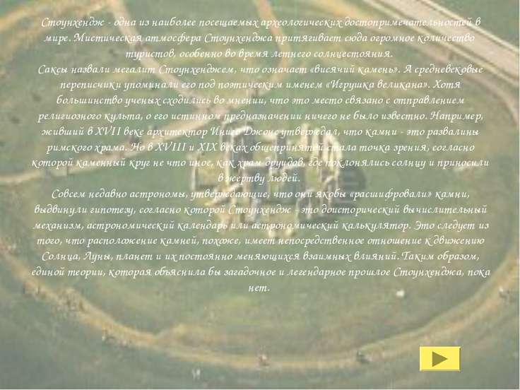 Стоунхендж - одна из наиболее посещаемых археологических достопримечательност...