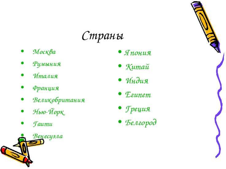 Страны Москва Румыния Италия Франция Великобритания Нью-Йорк Гаити Венесуэла ...