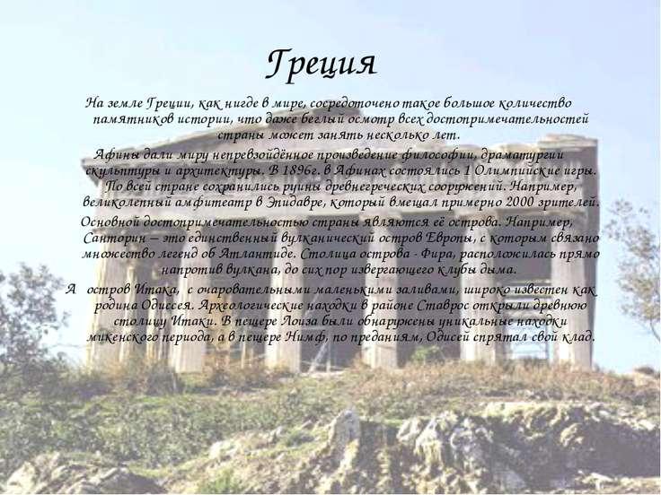 Греция На земле Греции, как нигде в мире, сосредоточено такое большое количес...