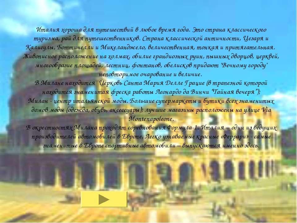 Италия хороша для путешествий в любое время года. Это страна классического ту...