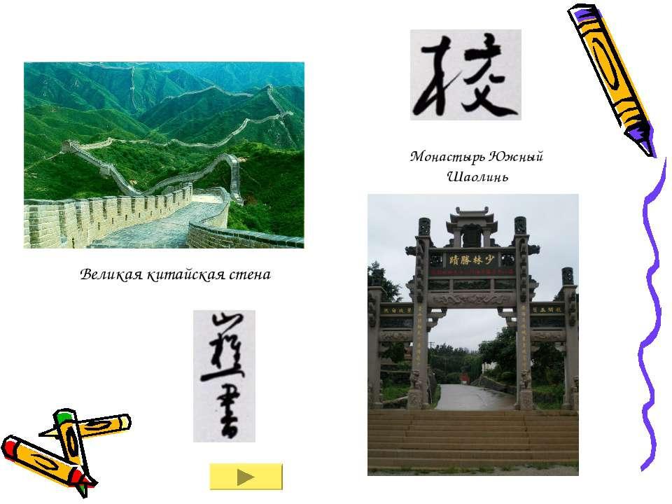 Великая китайская стена Монастырь Южный Шаолинь
