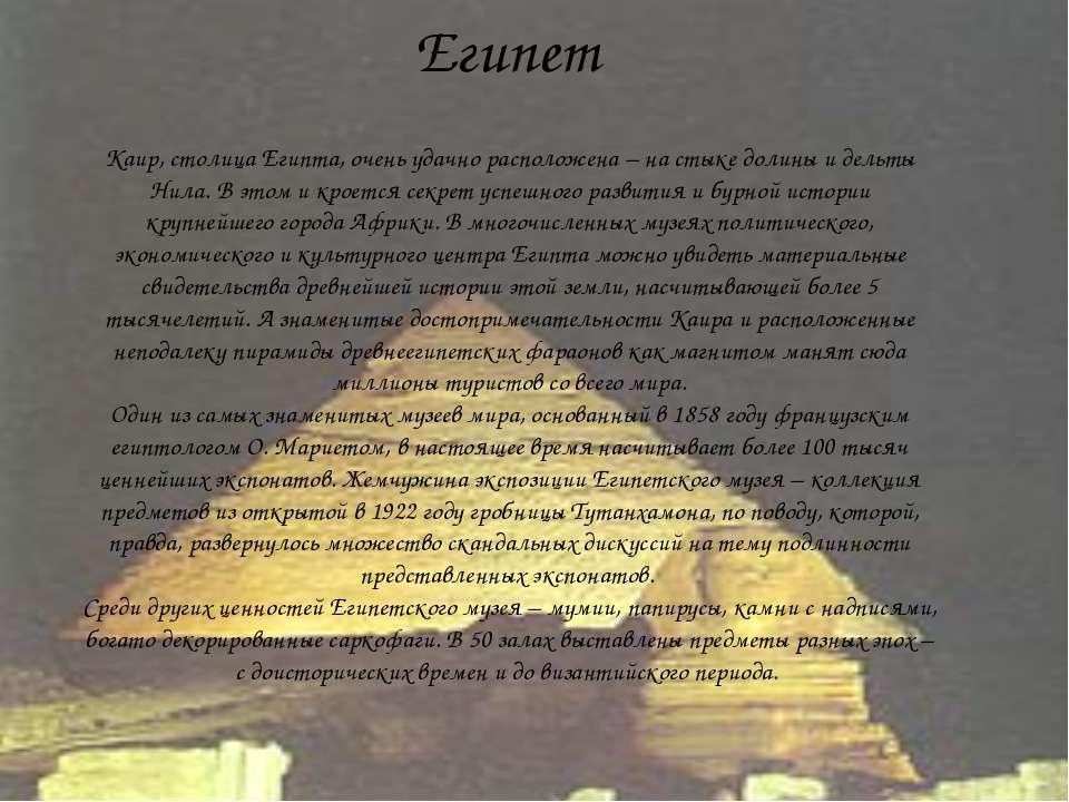 Египет Каир, столица Египта, очень удачно расположена – на стыке долины и дел...
