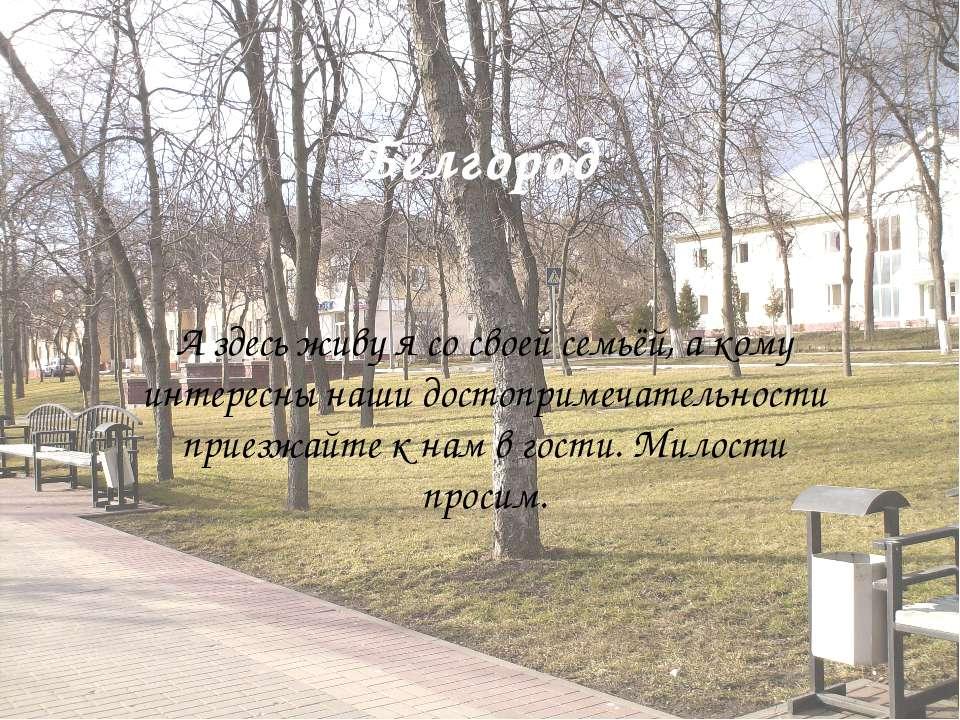 Белгород А здесь живу я со своей семьёй, а кому интересны наши достопримечате...