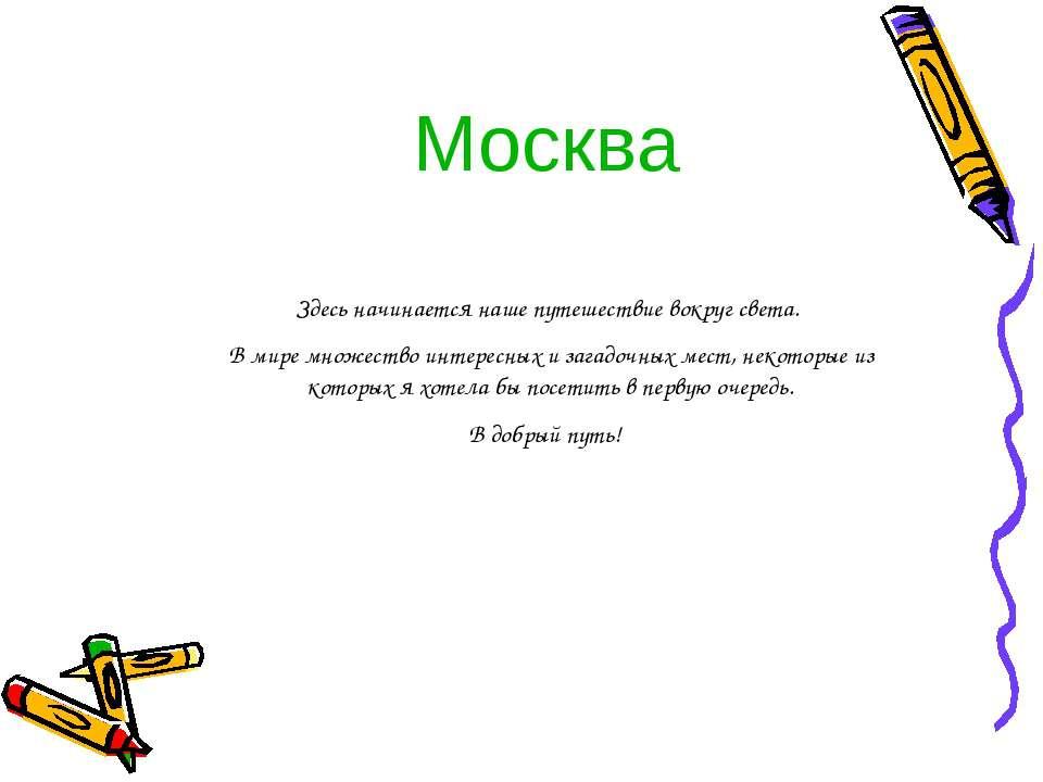 Москва Здесь начинается наше путешествие вокруг света. В мире множество интер...