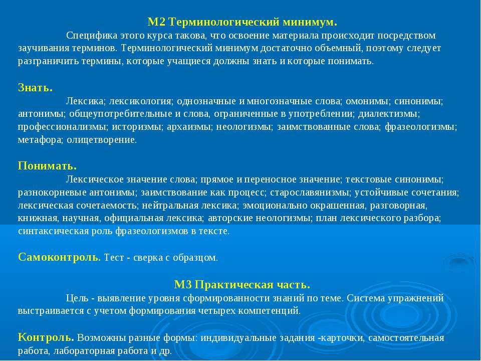 М2 Терминологический минимум. Специфика этого курса такова, что освоение мате...