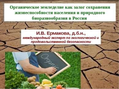 Органическое земледелие как залог сохранения жизнеспособности населения и при...