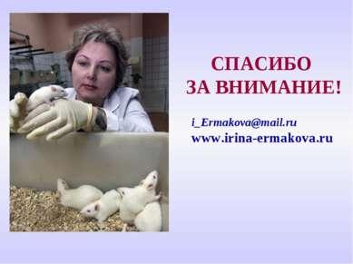 СПАСИБО ЗА ВНИМАНИЕ! i_Ermakova@mail.ru www.irina-ermakova.ru