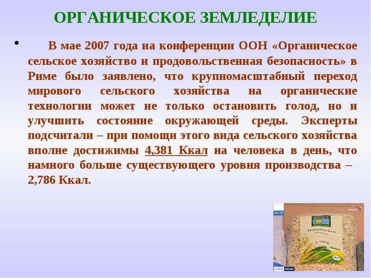 ОРГАНИЧЕСКОЕ ЗЕМЛЕДЕЛИЕ В мае 2007 года на конференции ООН «Органическое сель...