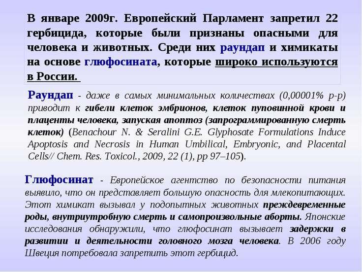 В январе 2009г. Европейский Парламент запретил 22 гербицида, которые были при...