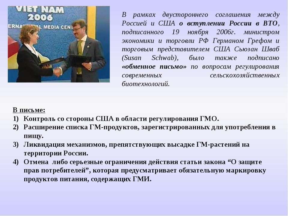 В рамках двустороннего соглашения между Россией и США о вступлении России в В...