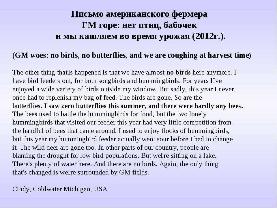 Письмо американского фермера ГМ горе: нет птиц, бабочек и мы кашляем во время...