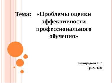 «Проблемы оценки эффективности профессионального обучения» Виноградова Е.С. Г...