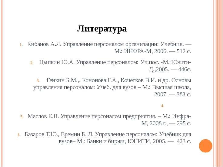 Литература Кибанов А.Я. Управление персоналом организации: Учебник. — М.: ИНФ...