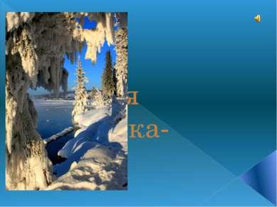 Русская зимушка- -зима.