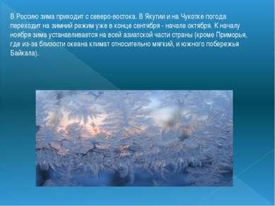 В Россию зима приходит с северо-востока. В Якутии и на Чукотке погода переход...