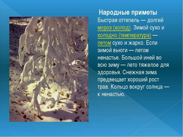 Народные приметы Быстрая оттепель— долгиймороз (холод). Зимой сухо ихолод...